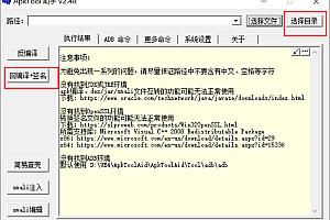 Quest安卓游戏汉化通用教程 第一篇:Obb文件的修改及APK的校验去除