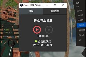 将Oculus Quest2无线投屏到电脑(Window PC)—QuestMirror汉化版