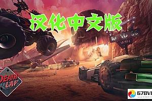 Oculus Quest 游戏《死亡赛车VR》Death Lap 汉化中文版 下载