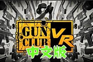 Oculus Quest 游戏《枪械俱乐部VR》汉化中文版 Gun Club VR 下载