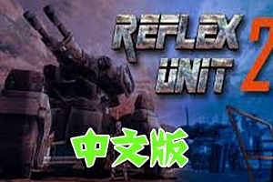 Oculus Quest版《反击部队2》汉化中文版 Reflex Unit 2破解版下载