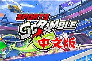 Oculus Quest 游戏《 网球拍体育争夺战VR》汉化中文版 Sports Scramble VR游戏下载