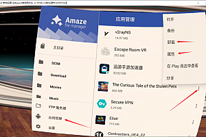 Oculus Quest VR版《Amaze文件管理》设备游戏安装与卸载游戏管理器