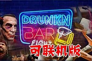 Oculus Quest 游戏《酒吧打架》最新联机版 Drunkn Bar Fight 酒吧打斗