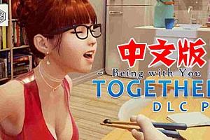 Oculus Quest 游戏《Together VR》VR女友~与你在一起(包含DLC文件)