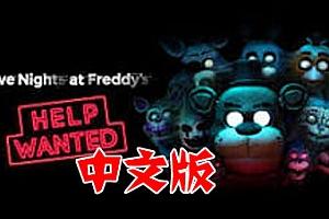 Oculus Quest 游戏《恐怖玩具熊的五夜后宫》DLC解锁版Five Nights At Freddy's VR: Help Wanted  VR