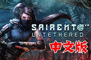 Oculus Quest 游戏《墨者VR》Sairento VR Untethered 中文VR游戏下载