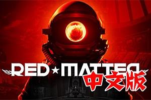 Oculus Quest VR游戏《红色物质》Red Matter VR汉化中文版下载