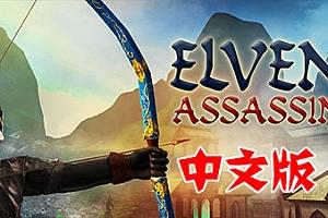 Oculus Quest版 《精灵射手》Elven Assassin 汉化中文版VR游戏下载