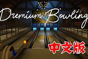 Oculus Quest 游戏《高级保龄球VR》Premium Bowling VR 中文版游戏下载