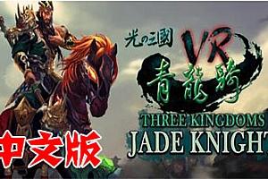 《光之三国-青龙骑VR》中文版 HTC VIVE & steam PCVR游戏破解版下载