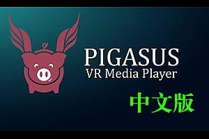 Oculus Quest 应用《飞猪播放器VR》Pigasus VR Media Player VR播放器免费下载