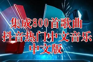 Oculus Quest 游戏《光剑节奏VR》800首中文英文歌曲 Beat Saber 汉化打包歌曲大全版本