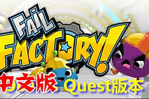 Oculus Quest 游戏《玩具工厂/破败工厂》Fail Factory 中文版VR游戏下载