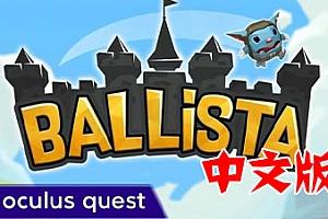 Oculus Quest 游戏《弩车之战VR》Ballista 汉化中文版 游戏下载