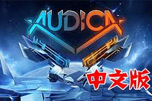 Oculus Quest 游戏《奥迪卡》汉化中文版 AudicaVR 游戏下载