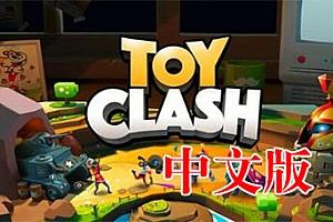 Oculus Quest版《皇室战争/玩具冲突VR》Toy Clash VR游戏下载
