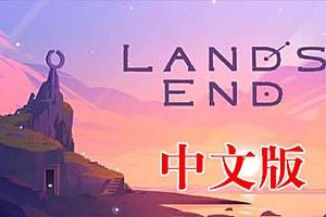 Oculus Go/Quest  游戏《天涯海角/遗忘边际》Land's End VR游戏下载