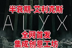 必玩:《半衰期:艾利克斯》V1.5.2中文版含创意工坊地图(Half-Life: Alyx)HTC VIVE Oculus Rift Windows MR Valve Index