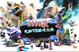 2000款SteamVR 电脑PC VR游戏合集大全下载《The Best VR Games for 2021 | PC》