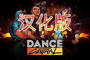Oculus Quest 游戏《舞蹈中心VR》汉化中文版 Dance Central VR跳舞游戏下载