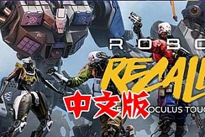 Oculus Quest 游戏《机械重装VR》汉化中文版 Robo RecallVR 破解版下载