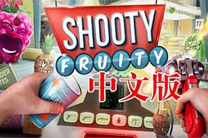 Oculus Quest 游戏《水果射击VR》汉化中文版 Shooty Fruity VR游戏破解版下载