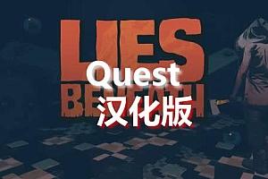 Oculus Quest 游戏《危机四伏/沉默之下》VR汉化中文版 Lies Beneath VR游戏下载