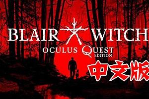 Oculus Quest 游戏《布莱尔女巫VR》中文 Blair Witch: Oculus Quest Edition VR 游戏破解版下载