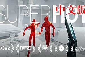 Oculus Quest 游戏《超热/燥热VR》SuperHot 中文版VR游戏下载