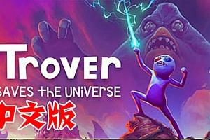 Oculus Quest 游戏《卓佛拯救宇宙VR》汉化中文版 Trover Saves the Universe VR游戏下载