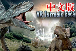 steamPC VR游戏《侏罗纪逃生VR》中文版 VR Jurrasic Escape VR游戏破解版下载