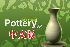Oculus Quest 游戏《一起做陶瓷VR》中文版 Let Create Pottery VR 游戏破解下载