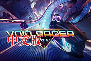 Oculus Quest 游戏《极限虚空赛车VR》中文版 Void Racer ExtremeVR竞速游戏下载