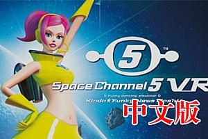 Oculus Quest 游戏《太空频道5VR》Space Channel 5 VR Kinda Funky News Flash VR游戏下载