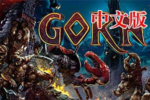 Oculus Quest 游戏《哥恩/戈恩VR》汉化中文版 GORN VR 游戏破解版下载