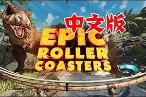 Oculus Quest版游戏《史诗过山车》DLC全解锁 Epic Roller Coasters VR中文版下载
