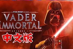 Oculus Quest 游戏《星球大战1之维达不朽》汉化中文版 Vader Immortal: Episode VR游戏下载