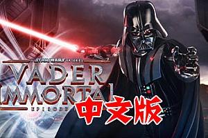 Oculus Quest 游戏《 星球大战3 终局之战VR》汉化中文版Vader Immortal: Episode III VR游戏下载