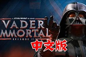 Oculus Quest 游戏《星球大战2 达斯·维达黑暗堡垒》Vader Immortal: Episode II 汉化中文版VR游戏下载