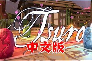 Oculus Quest 游戏《通路/造路游戏VR》Tsuro The Game of The Path VR游戏下载