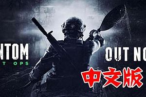 Oculus Quest 游戏《 幻影行动VR》汉化中文版 Phantom: Covert Ops VR游戏破解版下载