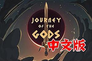 Oculus Quest 游戏《众神之旅VR》汉化中文版 Journey of The Gods VR游戏下载