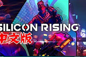 steamPC VR游戏《雇佣兵2:智能危机VR》SILICON RISING 汉化中文版VR游戏下载