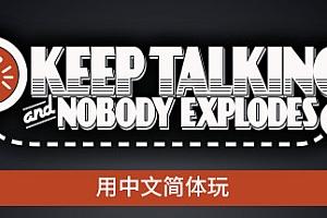 Oculus Quest 游戏《保持通话》中文VR 拆弹游戏 Keep Talking and Nobody Explodes VR游戏下载
