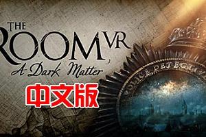 Steam PCVR 游戏《拜占庭式VR》The Room VR: A Dark Matter 游戏下载
