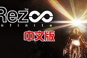 Oculus Quest 游戏《Rez无限VR》Rez Infinite VR 游戏下载