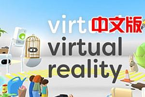 Oculus Quest 游戏《虚拟现实VR》Virtual Virtual Reality VR游戏下载