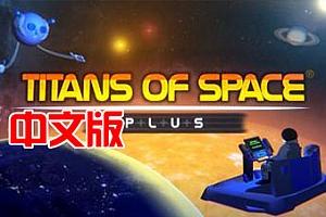 Oculus Quest游戏《泰坦宇宙之旅VR》Titans of Space PLUS VR 游戏下载