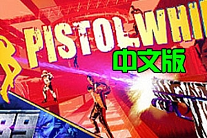 OculusQuest《皮鞭手枪VR》Pistol Whip VR汉化中文版下载